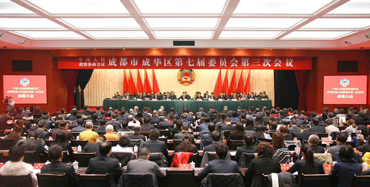 成华区人民政府网